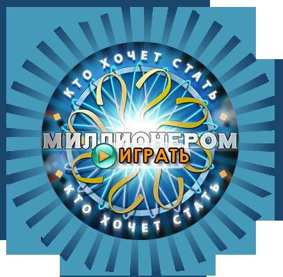 Кто хочет стать миллионером 2 - новый текстовый квест от darkcrown. Играть онлайн.