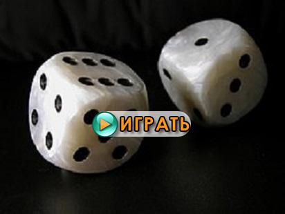 ПРИМЕР ИГРЫ В КОСТИ - новый текстовый квест от Kamazok. Играть онлайн.