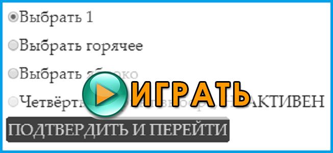 ПРИМЕР ПЕРЕКЛЮЧАТЕЛИ - новый текстовый квест от Wol4ik. Играть онлайн.