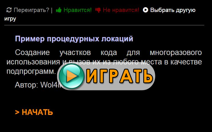 ПРИМЕР ПРОЦЕДУРНЫХ ЛОКАЦИЙ - новый текстовый квест от Wol4ik. Играть онлайн.