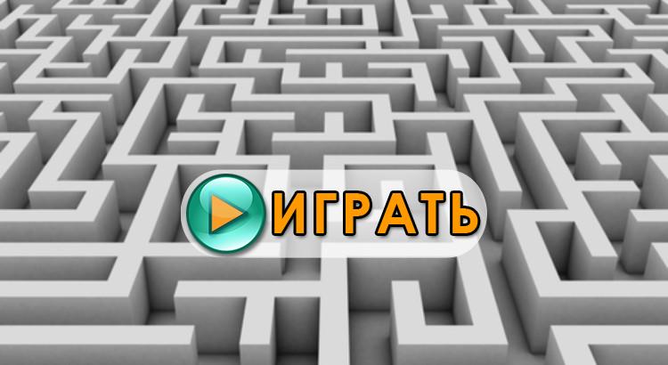 Самый сложный лабиринт - новый текстовый квест от Naitkin. Играть онлайн.