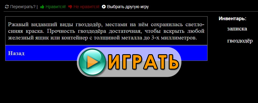 ПРИМЕР ОСМОТРА ОПИСАНИЯ ПРЕДМЕТА В ИНВЕНТАРЕ - новый текстовый квест от Wol4ik. Играть онлайн.