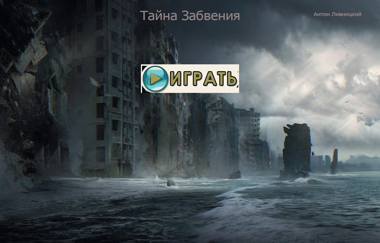 Тайна Забвения - новый текстовый квест от tunc4. Играть онлайн.