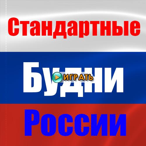 Стандартные будни в России - новый текстовый квест от Xoma4ok. Играть онлайн.