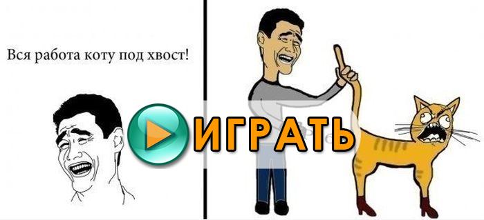 Русский человек - новый текстовый квест от Danja. Играть онлайн.