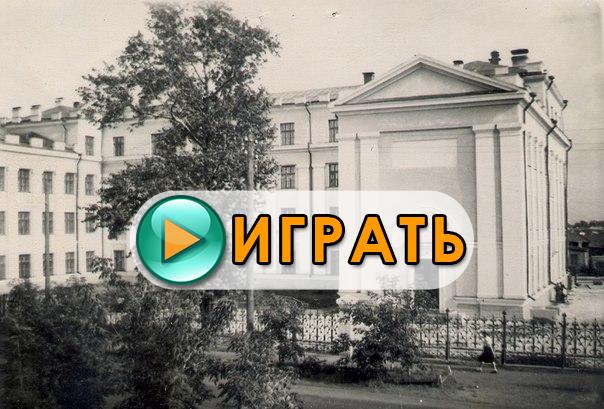 Увлекательное путешествие во времени 1953 - 1964 - новый текстовый квест от Аленанана. Играть онлайн.