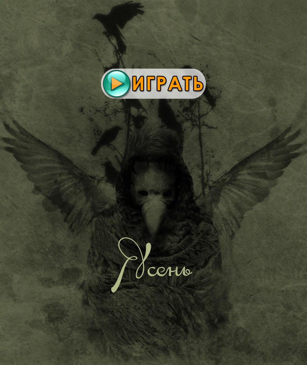 Ясень - новый текстовый квест от Михаил Каданцев. Играть онлайн.