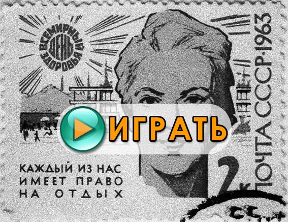 Жизнь советского ученого - новый текстовый квест от Анастасия2001. Играть онлайн.