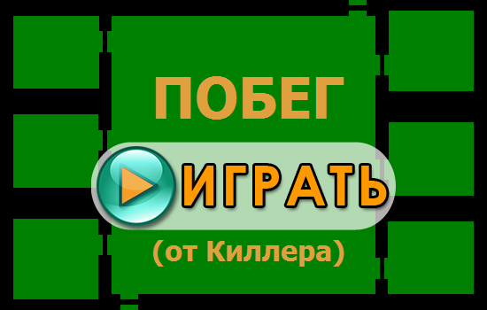 Побег (от Киллера) - новый текстовый квест от Агент007. Играть онлайн.