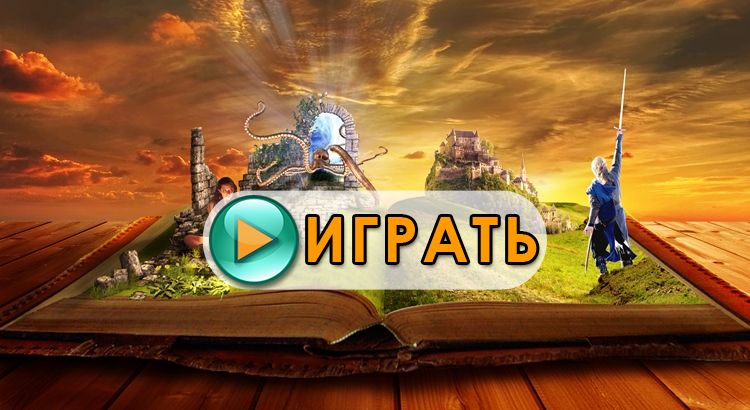 Загадка - новый текстовый квест от Speedgold. Играть онлайн.