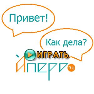 Официальный онлайн чат - новый текстовый квест от Администрация Apero. Играть онлайн.