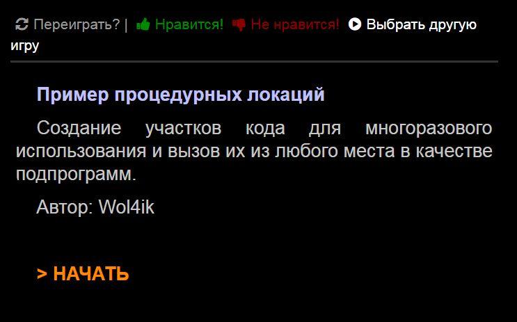 Текстовый квест ПРИМЕР ПРОЦЕДУРНЫХ ЛОКАЦИЙ
