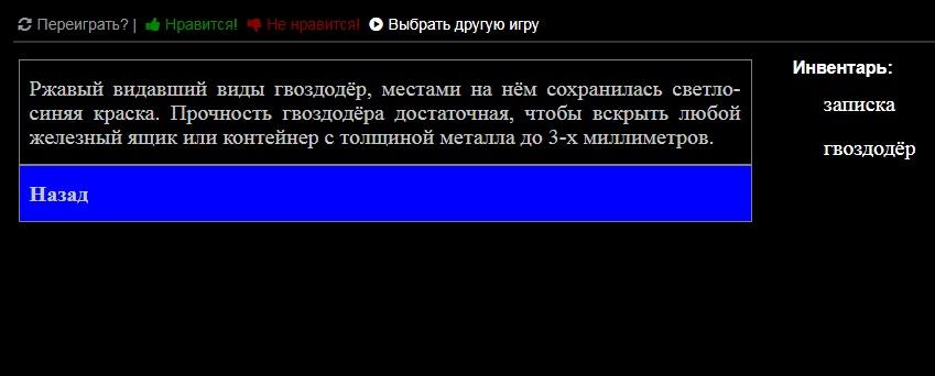 Текстовый квест ПРИМЕР ОСМОТРА ОПИСАНИЯ ПРЕДМЕТА В ИНВЕНТАРЕ