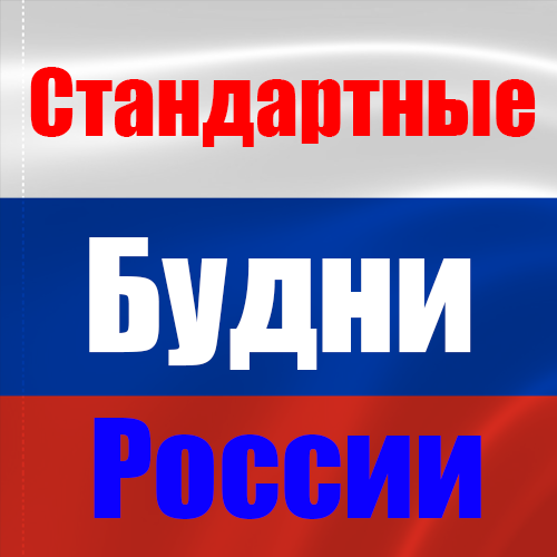 Текстовый квест Стандартные будни в России