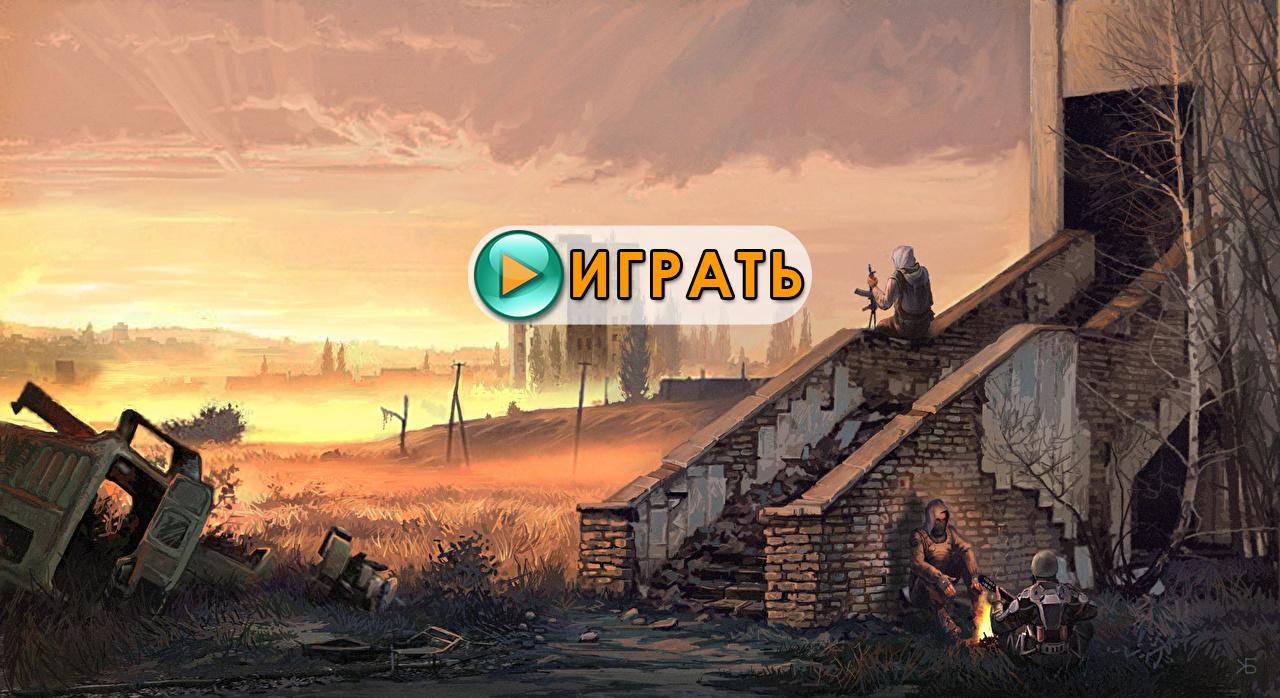Сталкер Новый Выброс - новый текстовый квест от Михалыч. Играть онлайн.