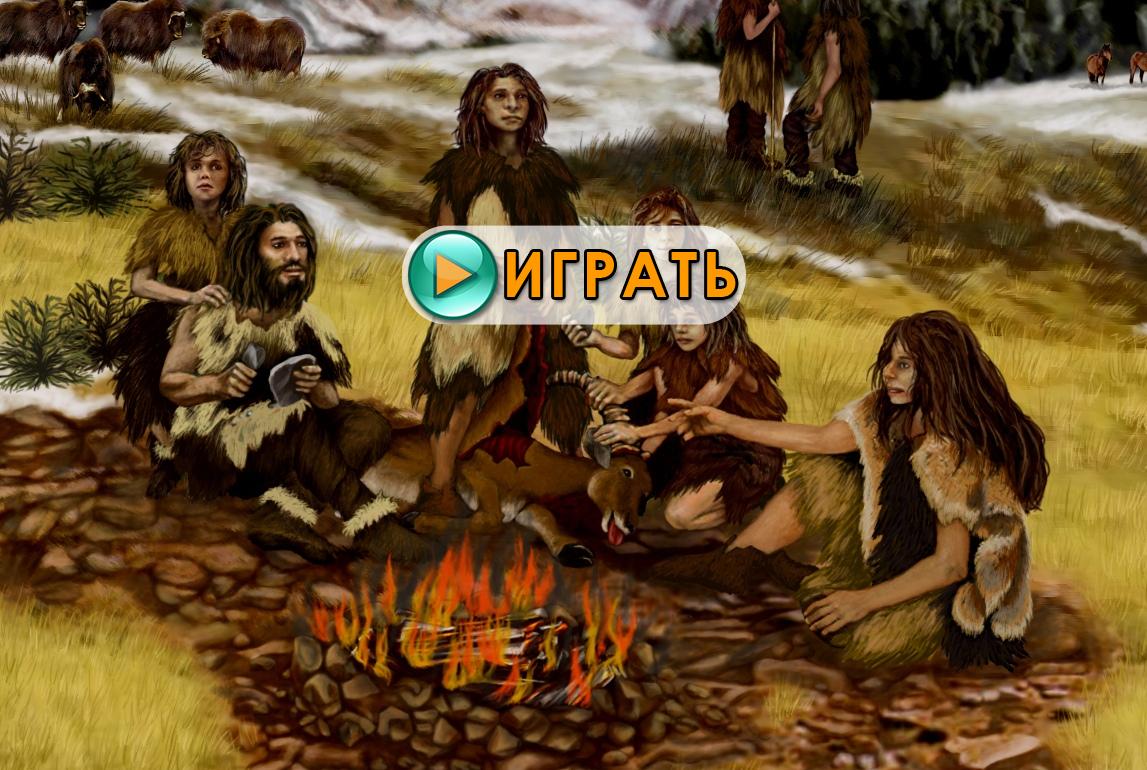 Охотники и Собиратели (Мультиплеер) - новый текстовый квест от Агент007. Играть онлайн.