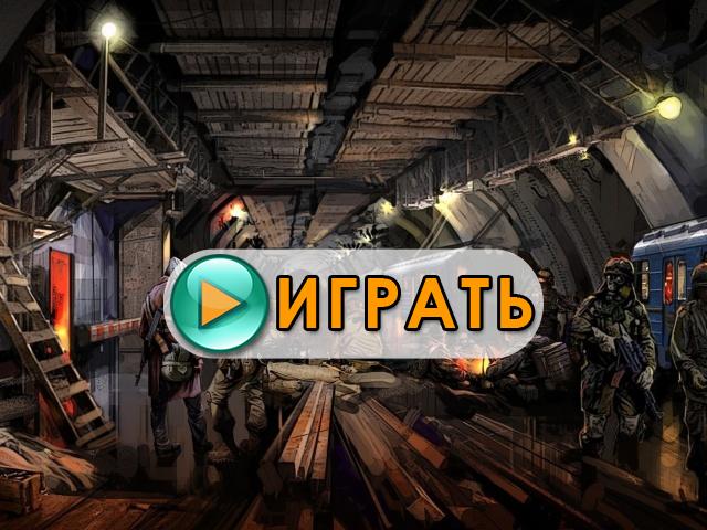 Метро 2020 Тонель забвения - новый текстовый квест от TwistAutor. Играть онлайн.