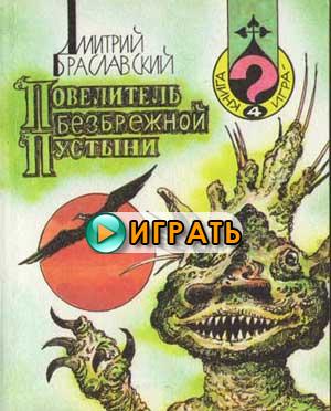 Повелитель безбрежной пустыни - новый текстовый квест от darkcrown. Играть онлайн.