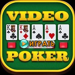 Видеопокер - новый текстовый квест от darkcrown. Играть онлайн.