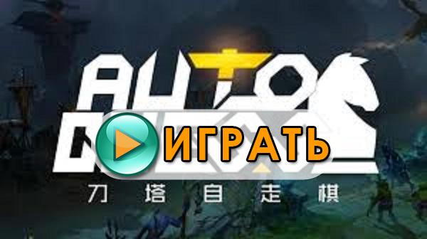 Arepo Auto Chess - новый текстовый квест от Kamazok. Играть онлайн.