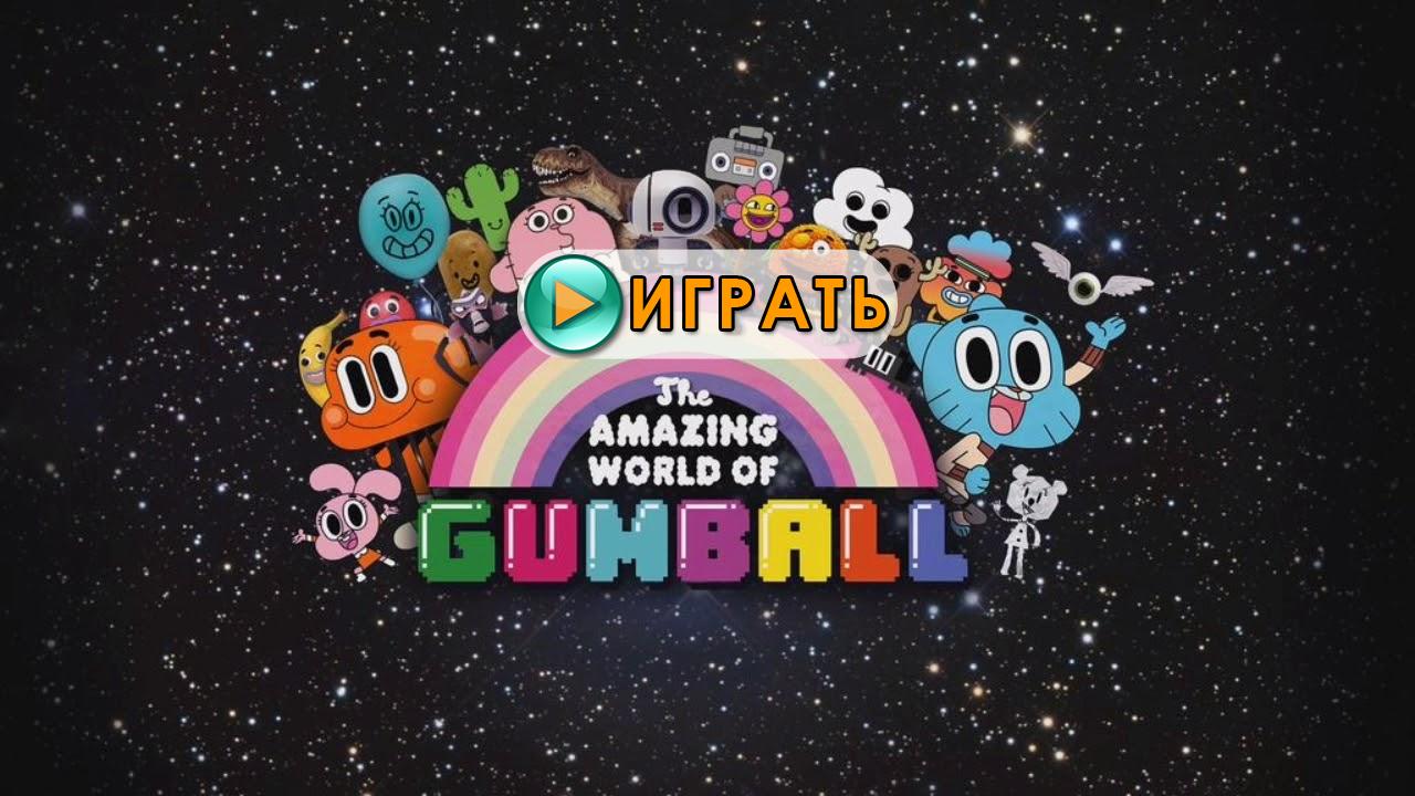 The AMAZING world of Gumball - новый текстовый квест от YoWelcome. Играть онлайн.