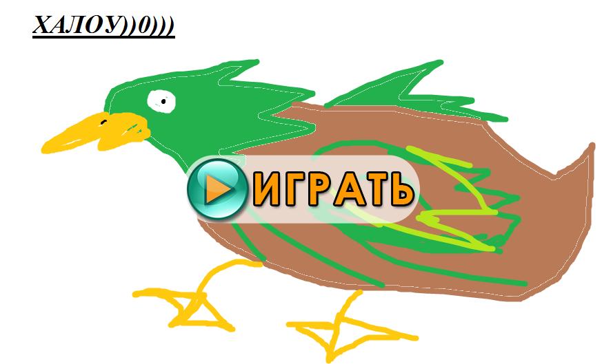 Утка - новый текстовый квест от Ynirgleky. Играть онлайн.