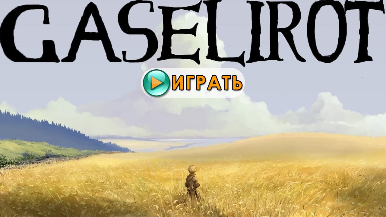 Газелирот - пустой (пре-альфа) - новый текстовый квест от Yasterod. Играть онлайн.