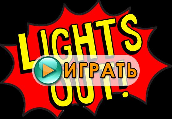 LIGHTS OUT - новый текстовый квест от darkcrown. Играть онлайн.