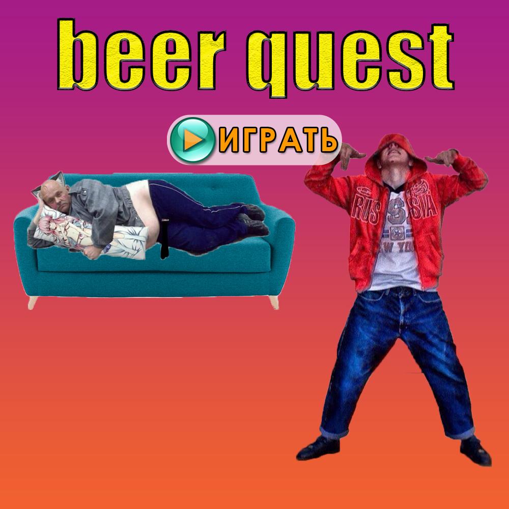 Beer quest (Метнись кабанчиком бате за пивом) - новый текстовый квест от RuSJoKeR. Играть онлайн.