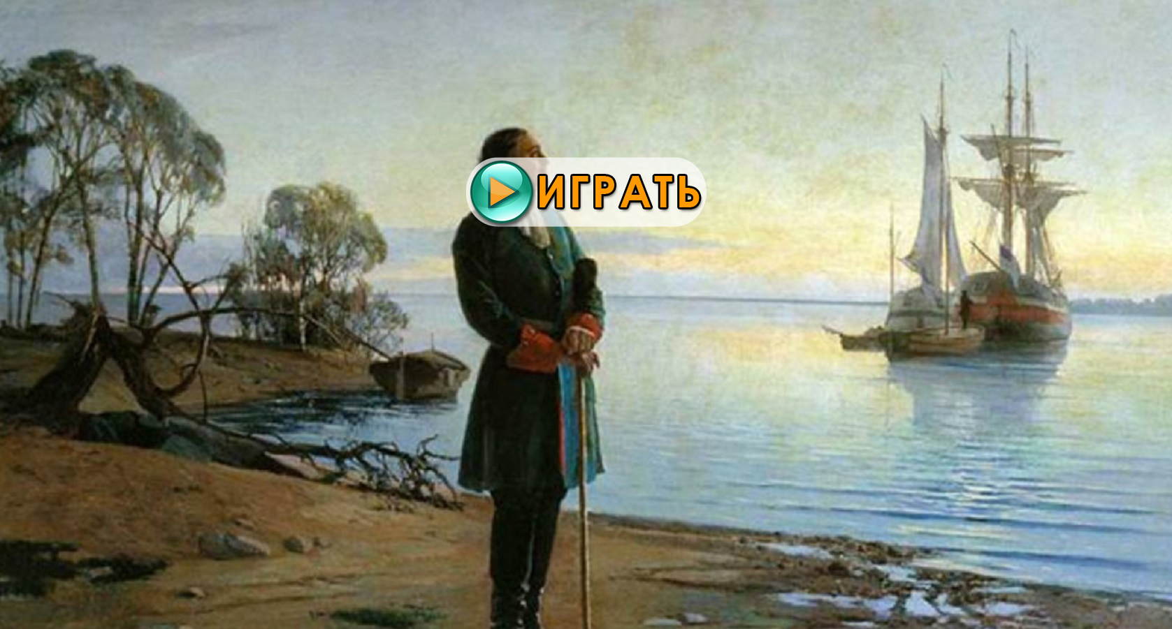 Биография Петра Великого - новый текстовый квест от zhivotiki. Играть онлайн.