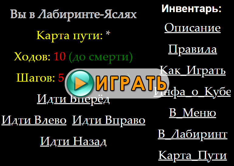 Испытание Лабиринтом - новый текстовый квест от Kamazok. Играть онлайн.