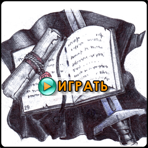 Потомок оружейника - новый текстовый квест от StalkerSleem. Играть онлайн.