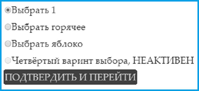 Текстовый квест ПРИМЕР ПЕРЕКЛЮЧАТЕЛИ