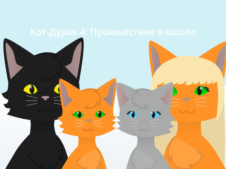 Текстовый квест Кот-Дурак 4