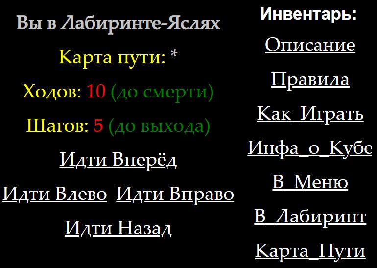 Текстовый квест Испытание Лабиринтом